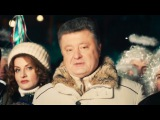 Украина. Поздравление с Рождеством от Порошенко (06.01.2016 г.)