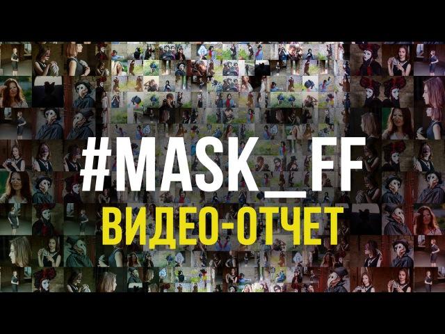 FotoFest Mask Маски Kiev 22 05 2016 mask ff