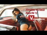 Подборка приколов от Vorotnichok: ЛУЧШИЕ ПРИКОЛЫ #2 Лучшие ролики недели! Воротничок