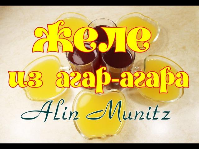 Готовим с Alin Munitz - ЖЕЛЕ ИЗ АГАР-АГАРА