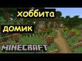 Домик Хоббита в Майнкрафте - Карта - Нора Хоббита в Minecraft