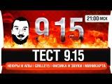 Тест обновления 0.9.15 - Grille 15, АП и Нерф танков, Миникарта и пр. [21-00мск] #worldoftanks #wot #танки — [http://wot-vod.ru]