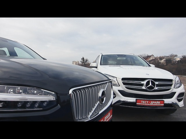 Volvo XC90 VS Mercedes GLE. 2 Лошадиные силы.