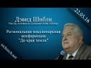 Дэвид Шибли Региональная миссионерская конференция До края земли