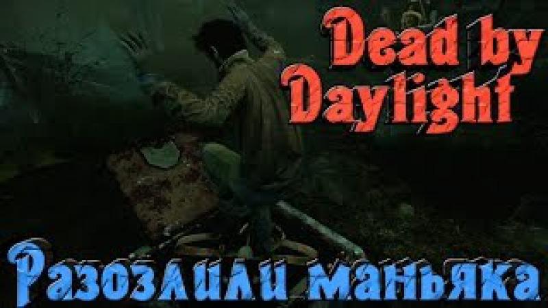 Dead by Daylight - РАЗДРАЗНИЛИ маньяка