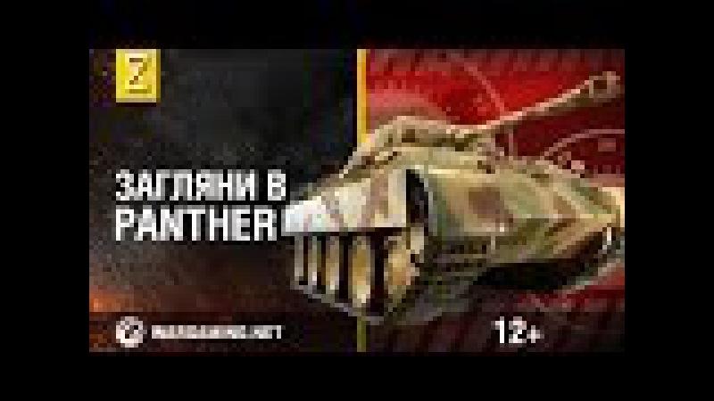 Загляни в танк Panther. В командирской рубке. Часть 2 [World of Tanks]