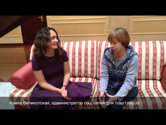 История администратра соц. сетей Алены Великотской (ученица 1day1step.ru)