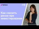 Как снизить риски при инвестировании часть 8 Нина Поляничева