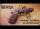 Bersa - темная лошадка из Аргентины
