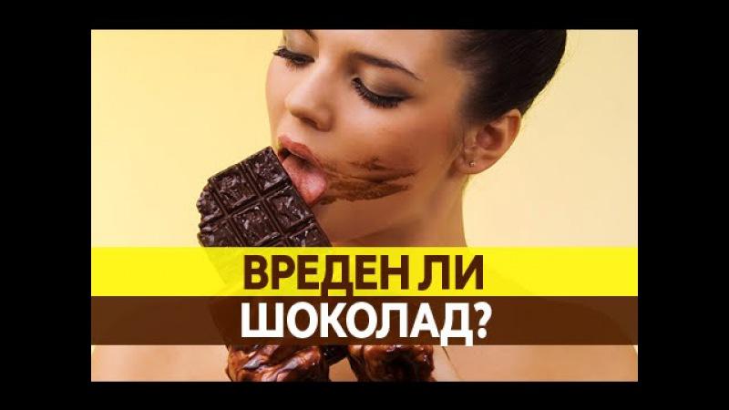 Вред и ПОЛЬЗА ШОКОЛАДА. Можно ли есть шоколад? Состав шоколада