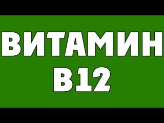 Всё про Витамин В12 (Веганы, Сыроеды, Всеядные): ОЧЕНЬ ВАЖНО!