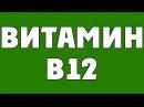 Всё про Витамин В12 Веганы, Сыроеды, Всеядные ОЧЕНЬ ВАЖНО!