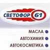 АВТОЗАПЧАСТИ магазин Светофор_61