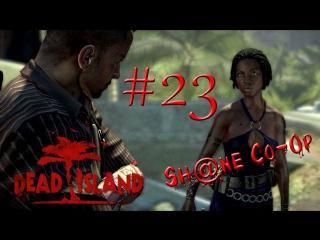 Dead Island Co-Op Серия 23 [Про парады и песенки]