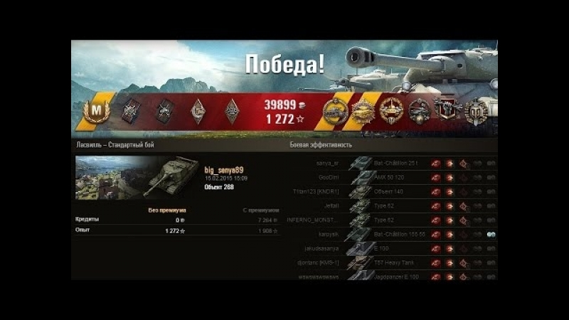 Объект 268 - Мастер, медаль Пула, медаль Колобанова, основной калибр, воин World of Tanks