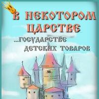 zhil_byl_tsar