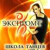 """Школа танцев """"Экспромт"""", танцевальная студия!"""