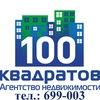 """Недвижимость в Тюмени Агентство """"100 КВАДРАТОВ"""""""