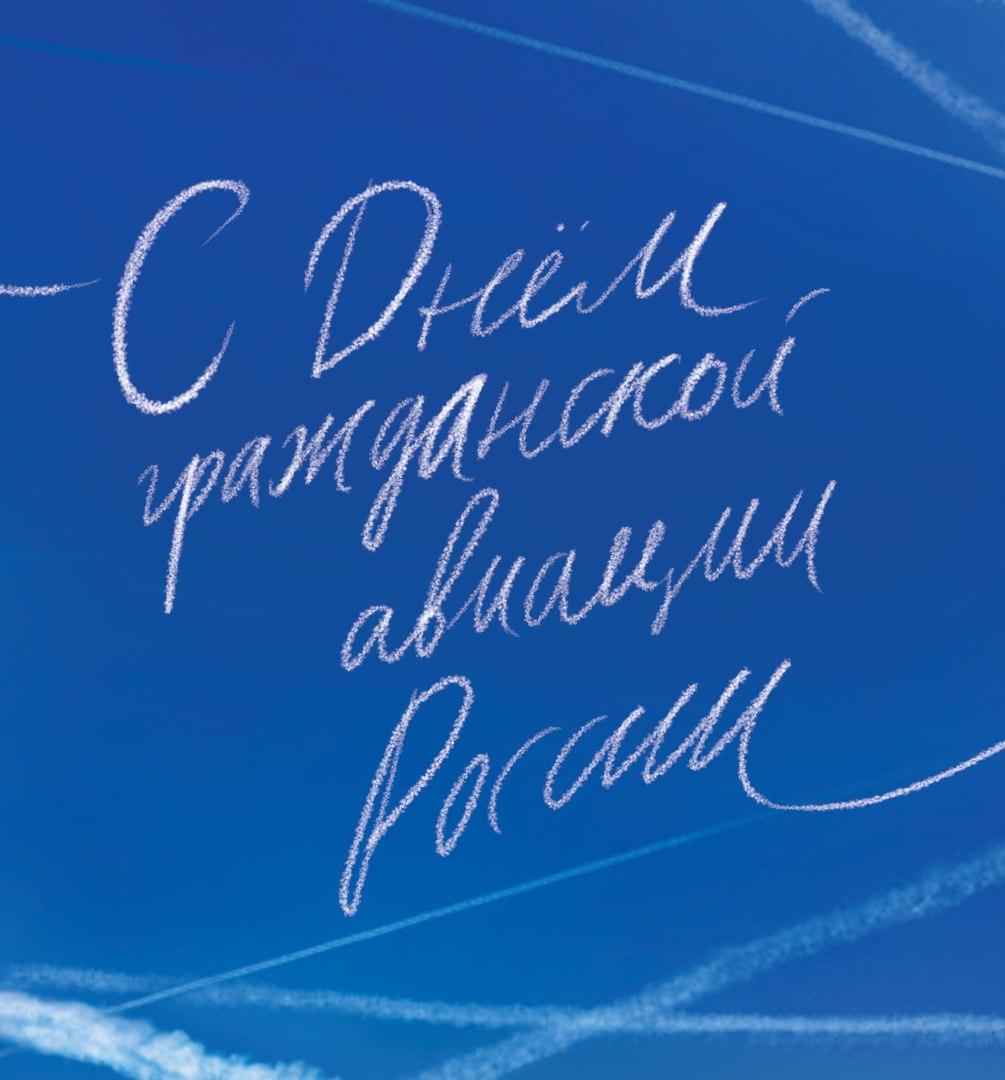 День гражданской авиации смс поздравления