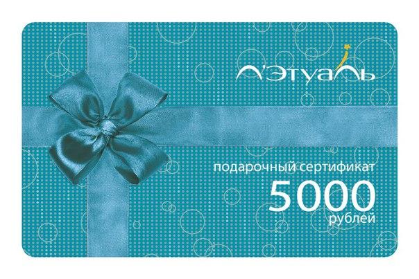 Дорогие друзья! Паблик БЕСПЛАТНЫЙ ТОЛЬЯТТИ  проводит розыгрыш подарочного сертификата «Л'Этуаль» номиналом 5000 рублей.