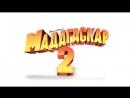 Мадагаскар 2 (2008 г) - Русский Трейлер
