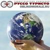 Горящие Туры от РУССО ТУРИСТО   Ростов-Краснодар