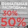 Boardshop №1. Финальная распродажа! 30-50%