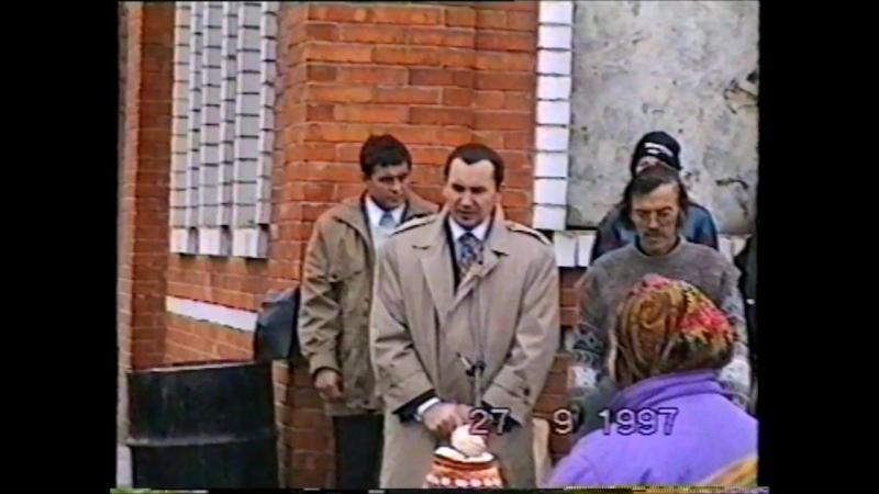 Н.В.Фёдоров, Ю.Д.Аксёнов, С.А.Сергеев - 27.09.1997г.-пос.Сосновка.