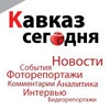 """Новости """"Кавказ Сегодня"""""""