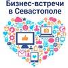 Бизнес-встречи в Севастополе