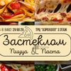 Пицца & Паста ЗАСТЕКЛОМ : )))