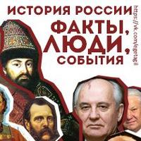 history_russia_ege