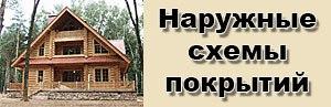 Наружные схемы покрытий деревянных домов