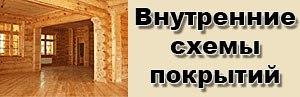 Внутренние схемы покрытий деревянных домов