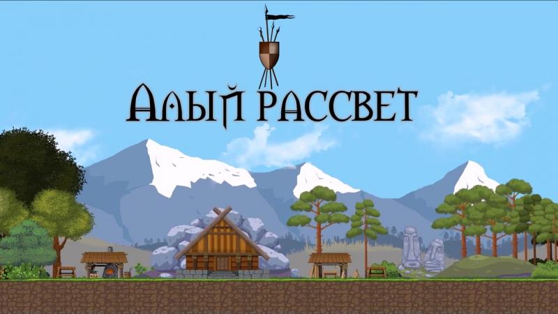 Await for the darkness - main theme ost (Алый рассвет - главная тема)