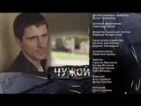 Чужой, фильм 2, Кенгуру 1-4 серии, 2014, боевик
