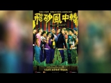 Однажды став гангстером (2010) | Fei saa fung chung chun