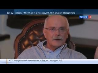 Михалков о 13 и 15 статьях Конституции РФ Бесогон TV Россия24 Россия колония США.