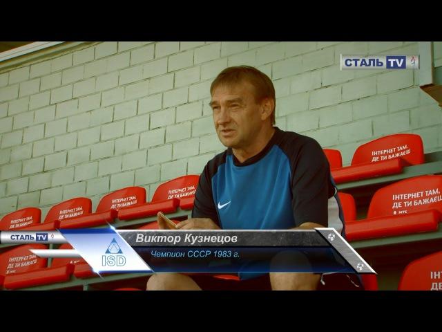 Легенды из Днепродзержинска Виктор Кузнецов