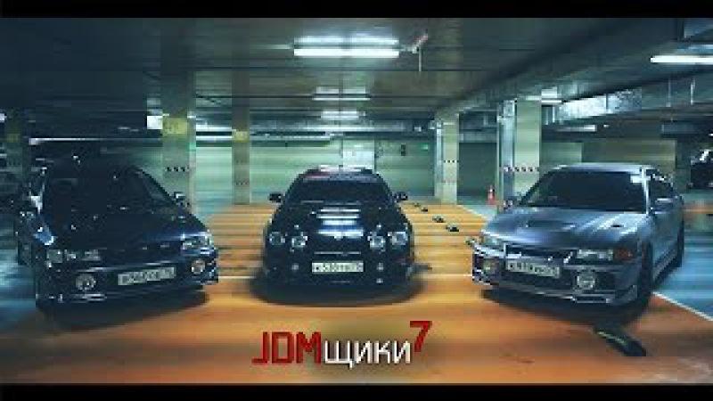 JDMщики 7: Три заклятых врага (WRX STI, EVOLUTION, GT-FOUR)