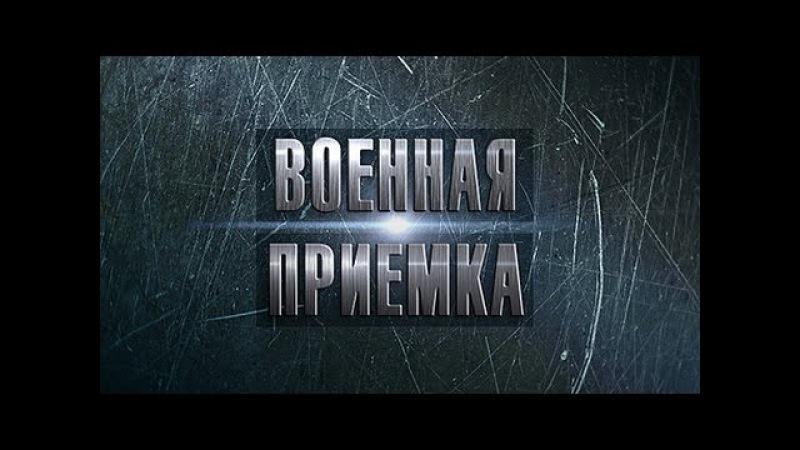Новые русские броневики. Военная приемка