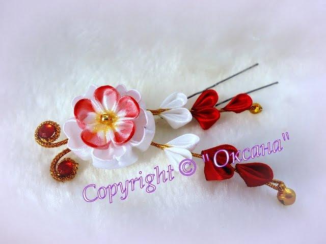 Мастер класс шпильки канзаши (крепление к основе , подвеска и цветочек на проволоке )
