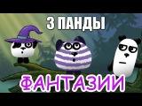 3 ПАНДЫ В ФАНТАЗИИ - Мультик Игра | Online Games
