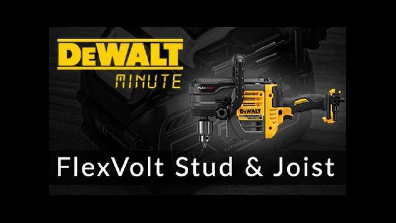 FlexVolt Stud Joist Drill | DeWalt Minutes