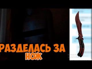 СКИНЫ РЕШАЮТ ВСЕ : ПОДАРИТЬ ЛИВЧИК ЗА 25000 рублей | cs : go !