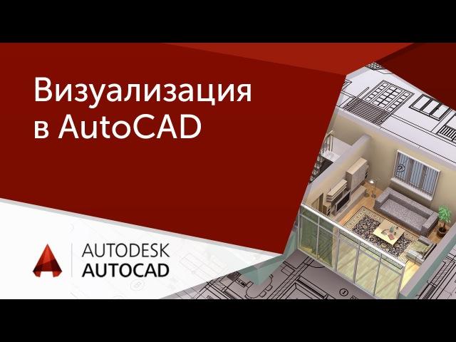 [AutoCAD для начинающих] Визуализация