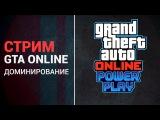 GTA Online XONE - Доминирование (СТРИМ)