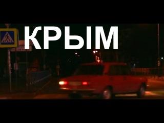 Крым.  Ситуация с электричеством в Крыму