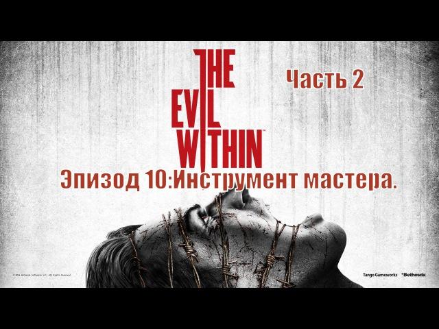 Прохождение The evil within Эпизод 10. Инструмент мастера:Часть 2 (1080р30FPS)