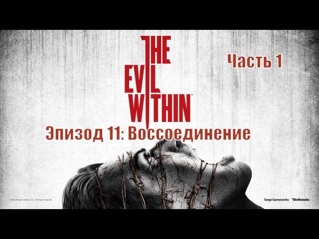 Прохождение The evil within Эпизод 11. Воссоединение: Часть 1 (1080р30FPS)